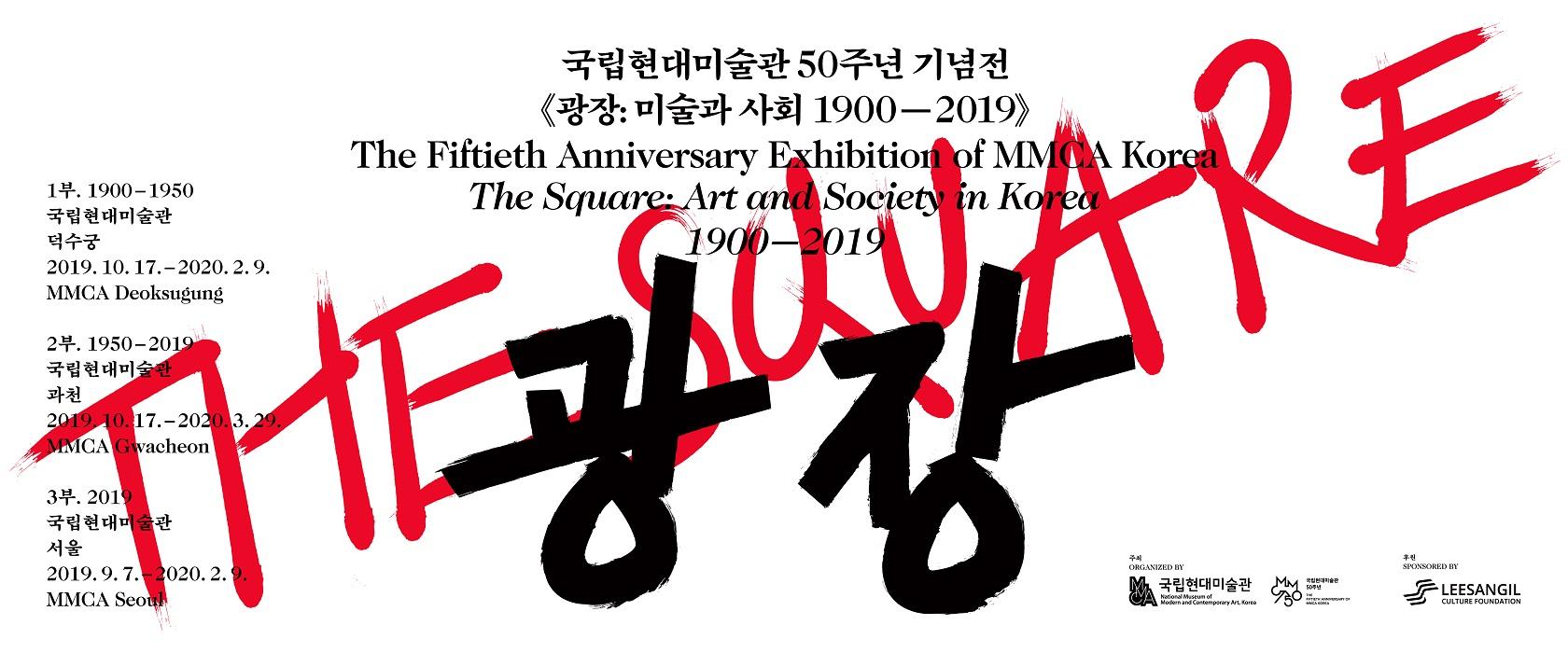 광장 국립현대미술관에 대한 이미지 검색결과